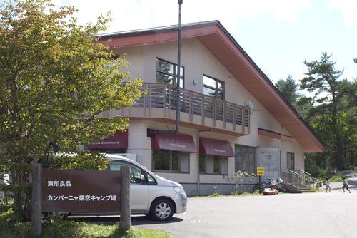 無印カンパーニャ嬬恋キャンプ場でキャベツ三昧(9/23~25 ...